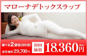 マローナデトックスラップ 初回価格18,360円