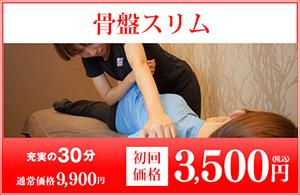 小顔&骨盤スリム体験 初回価格7,500円