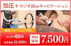 加圧+ラジオ波orキャビテーション 初回価格7,500円