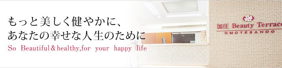 会社案内、もっと美しく健やかに、あなたの幸せな人生のために