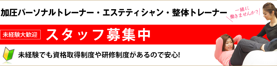 銀座6丁目「GINZA SIX」B1にNew Open! オープニングスタッフ急募