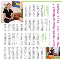 加圧トレーニングトレーナーの三藤真弓のインタビュー