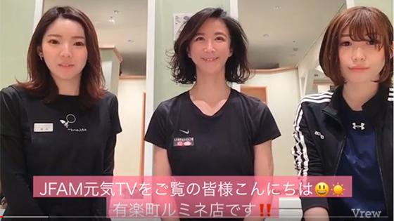 JFAM元気TV