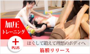 加圧+筋膜リリース