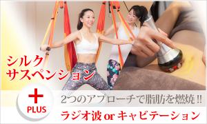 シルクサスペンション+ラジオ波orキャビテーション