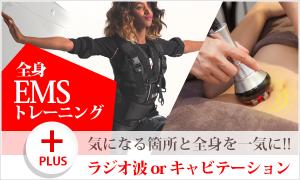 全身EMSトレーニング+ラジオ波orキャビテーション