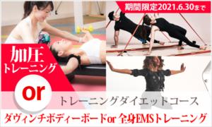 トレーニングダイエットコース<br>30分×3回