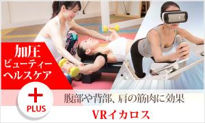 加圧+VRイカロス