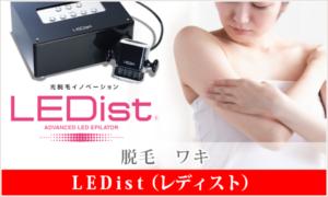 LEDist 脱毛 ワキ