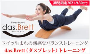 das.Brett(ダスブレット)トレーニング